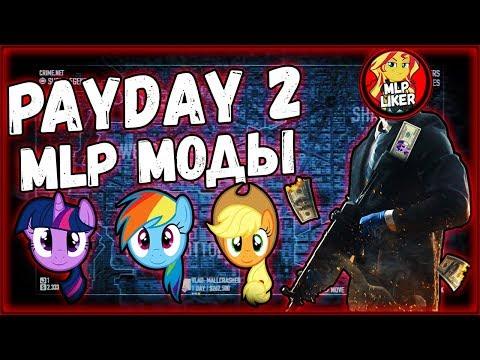 PayDay 2: Все об игре, официальный сайт, скачать