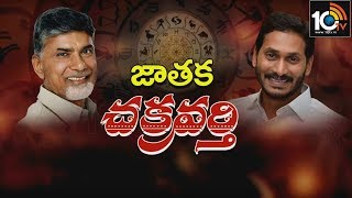 జాతక చక్రవర్తి | Special Discussion on AP Political Leaders Astrology  News