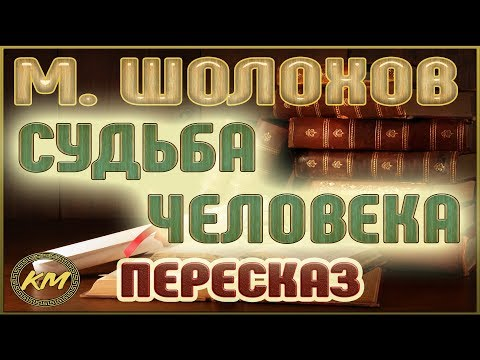 Судьба ЧЕЛОВЕКА. Михаил Шолохов