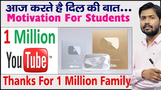 Thanks For 1 million Youtube Family By Khan Sir