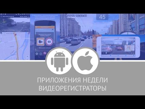 Интересные приложения: видеорегистраторы