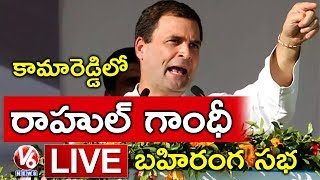 Rahul Gandhi Public Meeting In Kamareddy LIVE