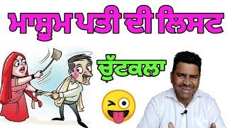 ਮਾਸੂਮ ਪਤੀ ਦੀ ਲਿਸਟ//laughter with Desi Chutkule//comedy video funny jokes