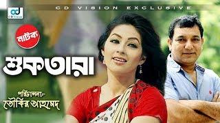 শুকতারা (Shuktara) | Tauquir Ahmed, Monalisa, Richi Solaiman | Bangla Natok 2017 | CD Vision