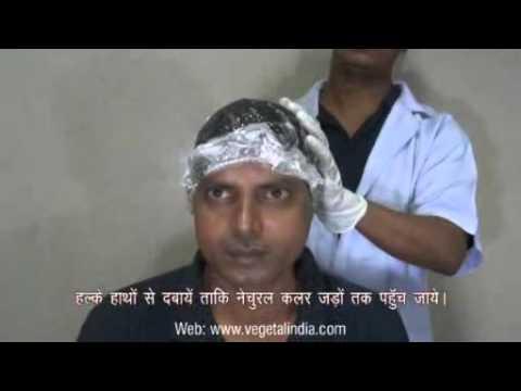 Vegetal Bio Colour Application Video Hindi