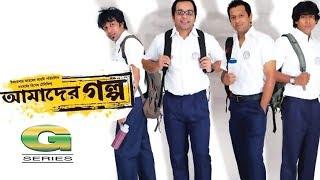 Amader Golpo | Telefilm | Tahsan | Iresh Jaker | Joya Ahsan | Ishita