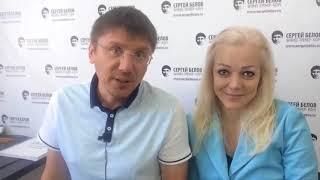 Анонс бизнес тренинга от Сергея Белова специально для клиентов Real Gold