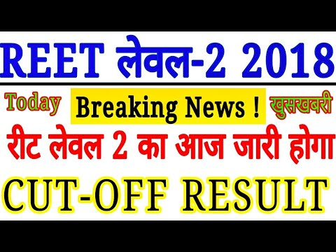 Reet level 2 final cut-off result 2018 | reet level 2 latest news today | reet level 2 cut off 2018