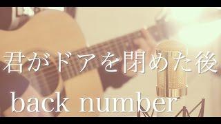 君がドアを閉めた後 / back number (cover)
