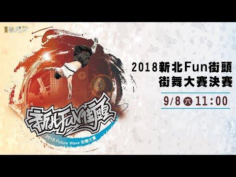 舞蹈-2018新北fun街頭 街舞大賽決賽-20180909