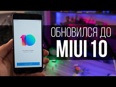 ОБЗОР MIUI 10 - можно обновится. Что нового Xiaomi нам дало?