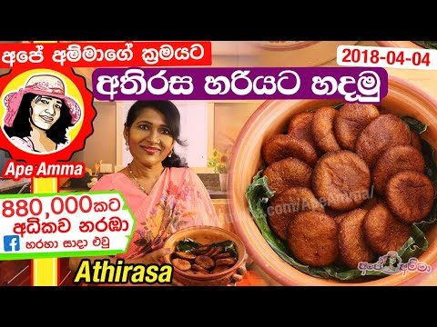 Athirasa අතිරස Sinhala Recipe Video