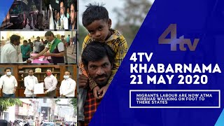 4tv Khabarnama | 21 May 2020 | Hyderabad News | 38 new cases, five deaths on Thursday