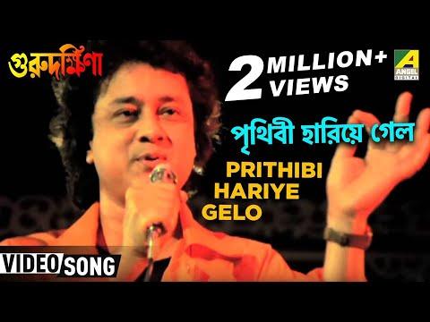 Prithibi Hariye Gelo Bengali Classic Movie Guru Dakshina in...