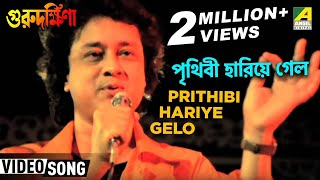 Download Prithibi Hariye Gelo | Guru Dakshina | Bengali Movie Video Song | Tapas Pal,Satabdi Roy 3Gp Mp4