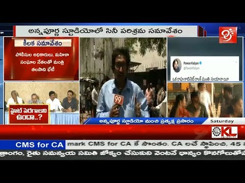 99TV Analysis On Pawan Kalyan Meeting @Annapurna Studios | Tollywood Casting Couch | #99TV