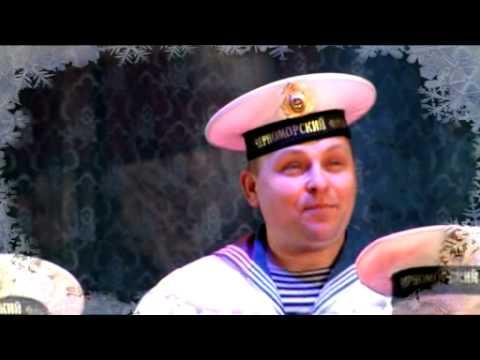Новогодняя сюита от моряков ЧФ