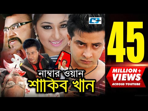Number One Shakib Khan | Full | HD | Bangla | Movie | Shakib Khan | Apu Biswas