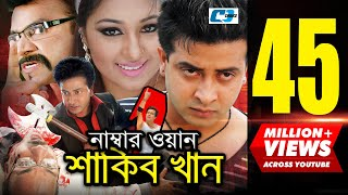 Download Number One Shakib Khan | Bangla Full Movie | Shakib Khan | Apu Biswas | Misha Sawdagor | Notun 3Gp Mp4