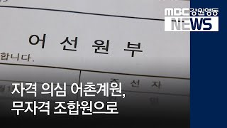 R-2) 자격 의심 어촌계원, 무자격 조합원으로