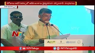AP CM Chandrababu Inaugurates Medtech Zone in Vizag | NTV