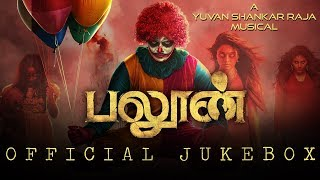 Balloon - Official Jukebox | Yuvan Shankar Raja | Jai, Anjali | Sinish | Arunraja Kamaraj