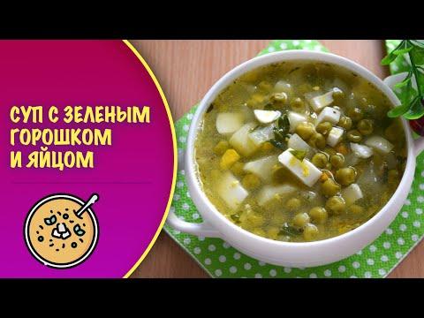 Суп с зеленым горошком и яйцом — видео рецепт