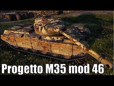 Прем танк ИТАЛИИ Progetto M35 mod 46 БОЙ World of Tanks