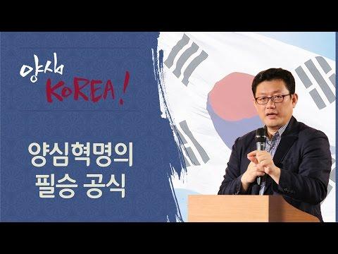 [홍익학당] 양심혁명의 필승공식(161109)_A416