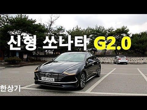 현대 신형 쏘나타(DN8) 2.0 시승기 1부(안팎 디자인과 편의 장비), 그랜저만큼 크고, 최신 기술은 G90 이상(2020 Sonata Review) - 2019.03.21