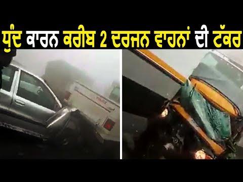 Fog के कारण Ambala-Chandigarh Highway पर करीब 2 दर्जन गाड़ियों की टक्कर
