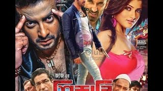New Kolkata bangla movie 2016 Shikari FT Sakib khan and Srabonti Official Trailer