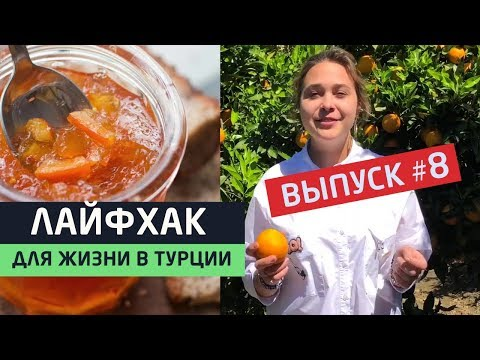 Как добраться до церкви в Махмутларе. Готовим апельсиновое варенье Лайфхаки для жизни в Турции 2018