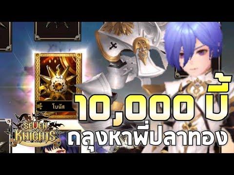 Seven Knights | ถลุง 10,000 บี้ หาปลาตีน เอ๊ะ หาปลาทอง!! เรทโหดชิบหายยย (+กล่องSS x2)