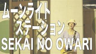 ムーンライトステーション/SEKAI NO OWARI【歌ってみた】