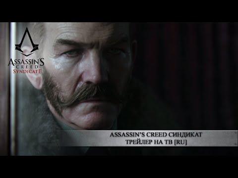 Assassin's Creed Синдикат - Трейлер на ТВ [RU]