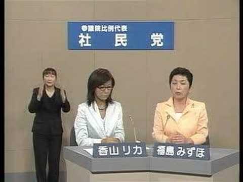 2007参院選 社民党 1/2