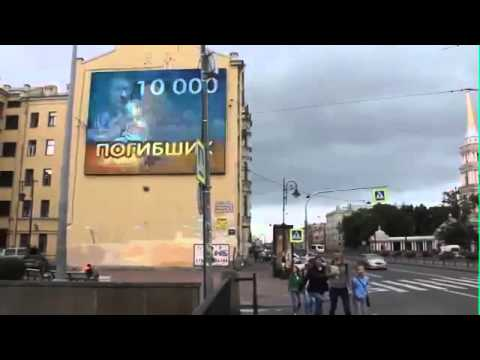 Forgive us Ukraine. This shows advertising screen in St. Petersburg, Russia