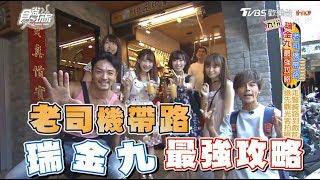 [ENG SUB]Traveling To New Taipei City, Taiwan 20171019 Super Taste(HD)
