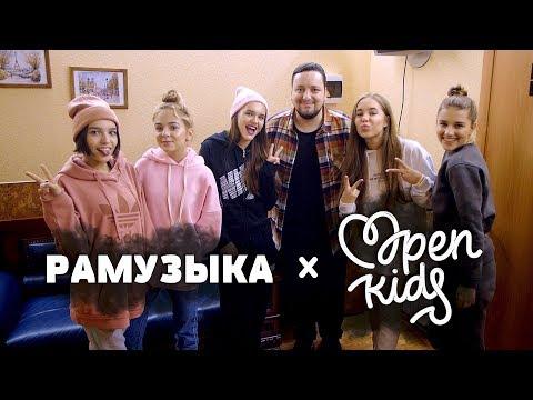 Open Kids | ПОЛНОЕ ИНТЕРВЬЮ | РАМУЗЫКА