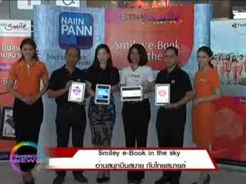 Bangkok News – Smiley e-Book in the sky อ่านสนุก บินสบาย กับไทยสมายล์