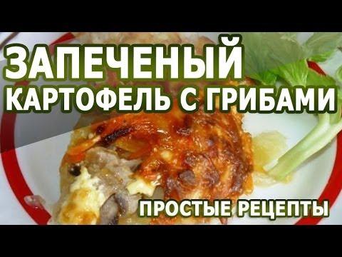 Рецепты блюд. Запеченый картофель с грибами рецепт
