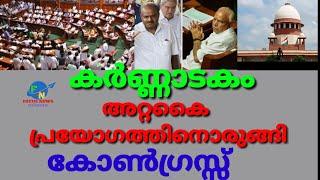 Karnataka latest issue   malayalam news   national news   news