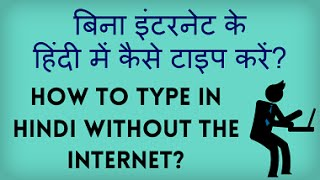 HOW TO TYPE IN HINDI FONT USING ENGLISH KEYBOARD OFFLINE. Видео из игры Майнкрафт