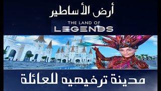 أرض الأساطير في انطاليا - The Land of Legends مدينة ترفيهية مكتمله للعائلة
