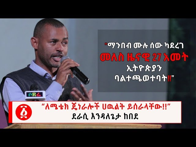 Ethiopia: Endalegeta Kebede About METEC's Corruption