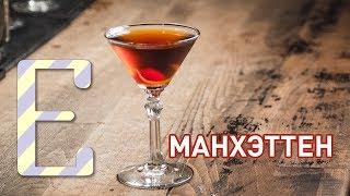 Манхэттен — рецепт коктейля Едим ТВ