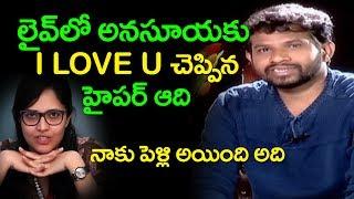 Hyper Aadi proposing to Anchor Anasuya | అనసూయకు ఐలవ్యూ చెప్పిన హైపర్ ఆది | Top Telugu Media