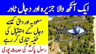 How Dubai And Saudi Arabia Going To Welcome Dajjal ? Kya Dajjal Dubai Aur Saudi Arab Main Aye Ga?