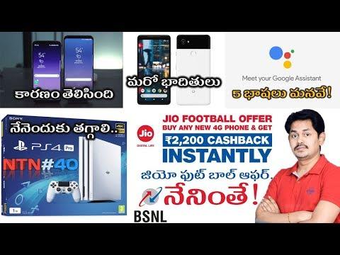 Nanis TechNews Episode 40: Sony PS4, Jio Offer, Google Pixel 2, Pixel 2 XL  in Telugu || Tech-Logic